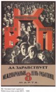 Vintage Russian poster - Women workers 1926
